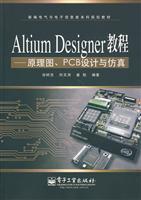 Altium Designer Tutorial - - Schematic. PCB design and simulation(Chinese EDITION): GU SHU ZHONG ...