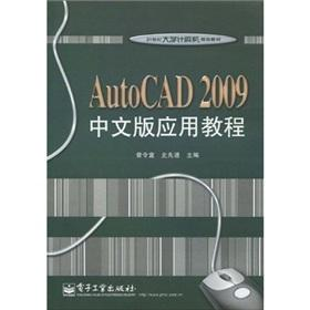 AutoCAD 2009 Chinese version of the application: CENG LING YI