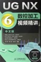 UG NX 6 Chinese version of the: LIU JIANG TAO