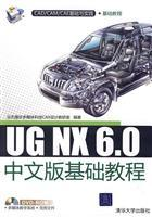 UG NX 6 0 Chinese version of the basic
