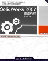 SolidWorks 2007 case tutorial: LI CHANG CHUN