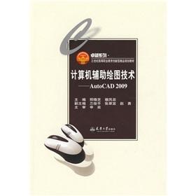 Computer Aided Drafting Technology: AutoCAD 2009: XING FENG ZHI MU FENG YUN