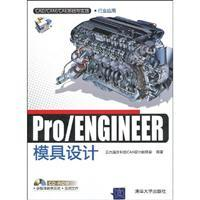 ProENGINEER mold design - with CD-ROM 1: YUN JIE MAN