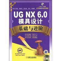 UG NX6.0 basic and advanced mold design: LI LI HUA