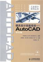 mold design skills: AutoCAD Chinese version: WU LIU JI
