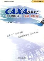 foundation case papers-CAXA 2007 electronic board design - CD-ROM(Chinese Edition): ZHU XUAN