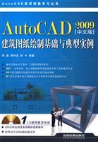AutoCAD 2009 Chinese version of the foundation: CHEN XIN //