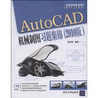 AutoCAD mechanical drawing exercises Collection: 2010 Edition: CUI HONG BIN