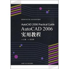 AutoCAD 2006 Practical Guide(Chinese Edition): ZHANG XIN QUN