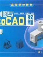 Engineering Drawing and AutoCAD tutorial problem sets(Chinese Edition): TONG YI DAN // WANG XIAO ...