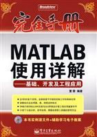 MATLAB use Detailed: Basic. development and engineering Application: DONG LIN