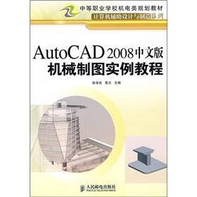 AutoCAD 2008 Chinese version of the tutorial examples of mechanical drawing(Chinese Edition): ZHANG...