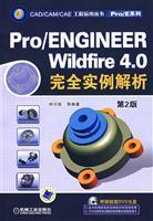 ProENGINEER Wildfire 4.0 is fully instantiated parse: ZHONG RI MING