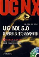 UG NX 5.0 injection mold design completely self-study manual: LI BO HAO DE QUAN YANG HONG