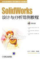 SolidWorks design and analysis examples Tutorials (1: ZHAO FU //