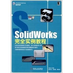 SolidWorks full tutorial examples (1 CD): KUA KE GONG ZUO SHI / XIE ZHONG YOU // ZHANG YA WEN // ...