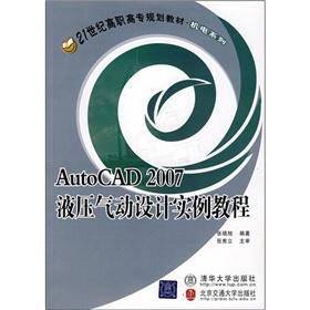 AtuoCAD2007 hydraulic and pneumatic design example tutorial: ZHANG XIAO XU