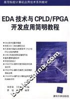 EDA development and application of technology and: LIU AI RONG