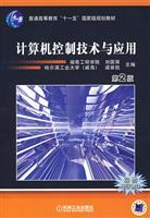 computer control technology and applications: LIU GUO RONG