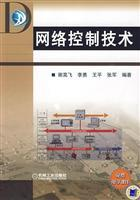 network control technology(Chinese Edition): XIE HAO FEI // LI YONG // WANG PING // ZHANG JUN