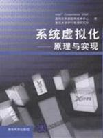 system virtualization: Theory and Implementation(Chinese Edition): YING TE ER