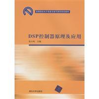 DSP controller principle and application: ZHANG XIAO MING