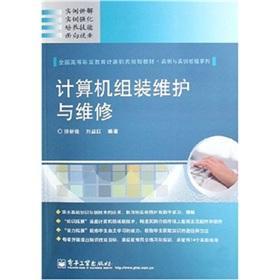 assembly of computer maintenance and repair: XU XIN YAN // LIU YI HONG