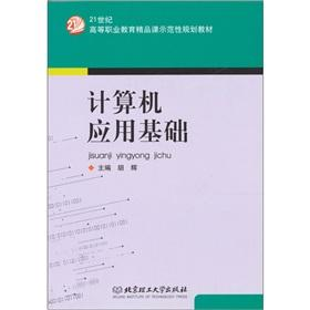 Computer Application: HU HUI DENG RUN MEI (DENG)