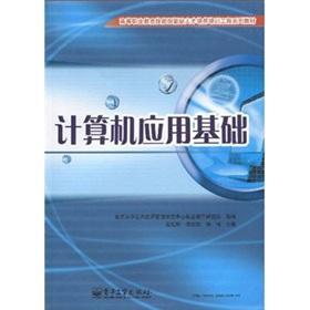 computer application of basic(Chinese Edition): WU YAN XI FU YAN XIN HAN WEI