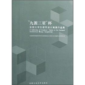 nine source Samsung China Undergraduate Architectural Design: QUAN GUO GAO