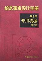 Water Supply and Drainage Design Manual: SHANG HAI SHI