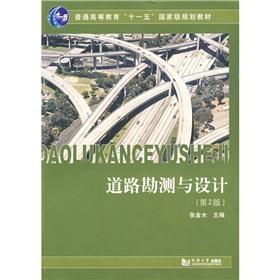 road survey and design: ZHANG JIN SHUI