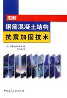 graphic seismic strengthening of reinforced concrete structures technology(Chinese Edition): RI) ...