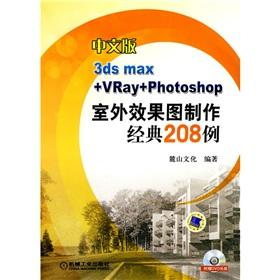 Chinese version of 3ds max + VRay + Photoshop outdoor renderings produced classic 208 cases: LU ...
