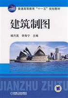 Architectural Drawing(Chinese Edition): YANG YUE YING LI HAI NING