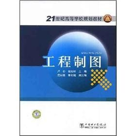 Engineering Drawing(Chinese Edition): LU SHAN ZHAO