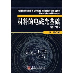 material basis of the electromagnetic light: WEI DAN