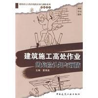 construction height of operations and prevention of the risk of cognitive(Chinese Edition): XIA XIU...