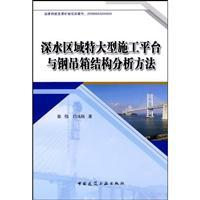 deep water large steel box construction platform and structure analysis method(Chinese Edition): XU...