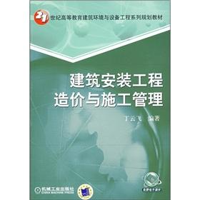 construction installation project cost and construction management(Chinese Edition): DING YUN FEI