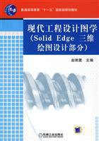 Modern Engineering Design Graphics: Solid Edge part: ZHAO YAN XIA