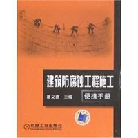 portable building construction manual anticorrosion(Chinese Edition): QU YI YONG