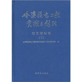 Ling Ao Nuclear Power Engineering Practice and: LING AO HE