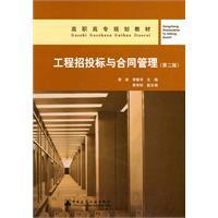 project bidding and contract management (second edition) (with the network to download): LI YAN LI ...