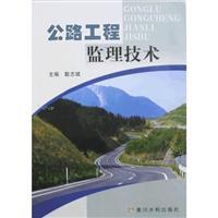 highway project supervision Technical(Chinese Edition): GENG ZHI BIN