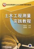 Civil Engineering Surveying practice tutorial: ZHANG XIN QUAN