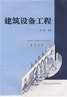 Construction Equipment(Chinese Edition): ZHU JIAN