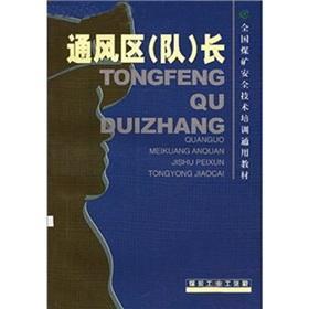 ventilation area (team) long: LIU ZHI CHENG