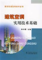 building air conditioning practical skills base(Chinese Edition): CHEN PEI LIN