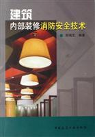 building interior fire safety technology(Chinese Edition): ZHENG DUAN WEN